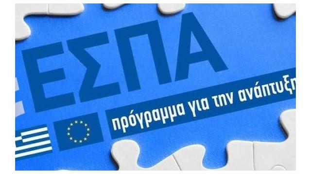 Εν αναμονή μελετών 65 εκ. ευρώ για χρηματοδότηση από το ΕΣΠΑ στην Περιφέρεια Πελοποννήσου