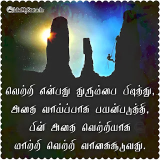 Tamil Motivational Quote Image
