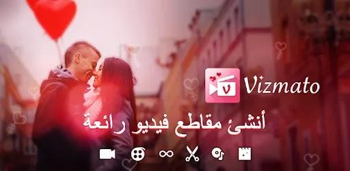 تطبيق Vizmato PRO لنظام Android – محرر فيديو ومنشئ عروض شرائح!