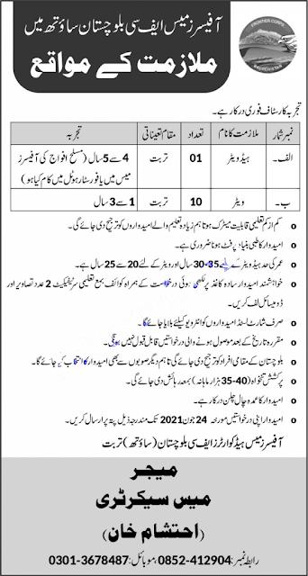 Frontier Corps Jobs in Pakistan 2021 | FC Balochistan Jobs 2021