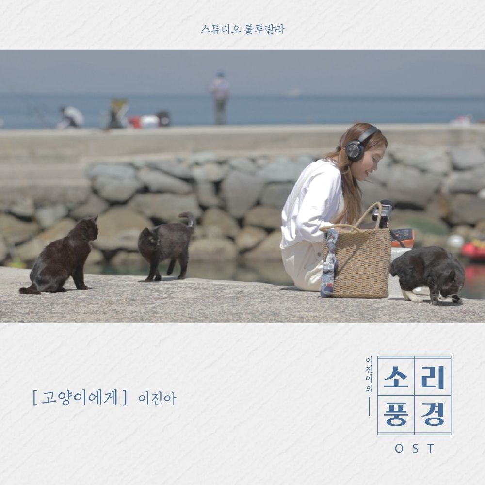 Lee Jin Ah – Tongyeong Episode: To Cats – Single