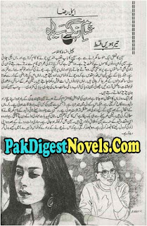 Shaam Rung Siyah Episode 13 By Aimal Raza Urdu Novel Free Download Pdf