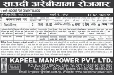 Jobs For Nepali In Saudi Arabia Salary Rs. 51000/