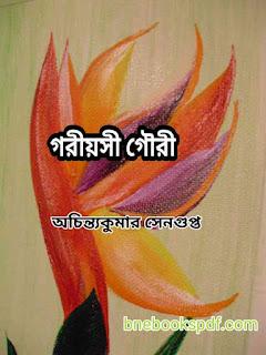 গরীয়সী গৌরী - অচিন্ত্যকুমার সেনগুপ্ত