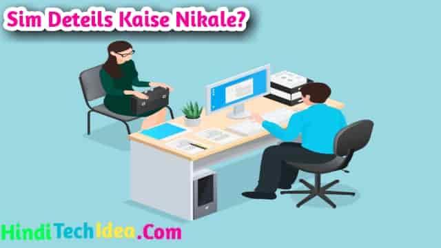 Sim Deteils Kaise Nikale