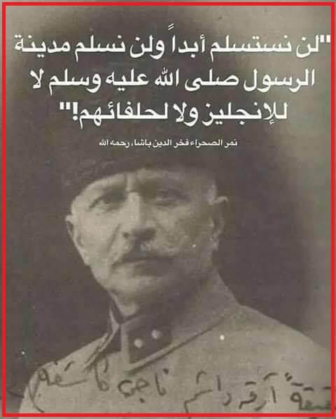 شجاعة القائد فخر الدين باشا وجنوده في الدفاع عن المدينة المنورة من الإنكليز