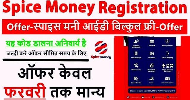 FREE SPICE MONEY RETAILER REGISTRATION