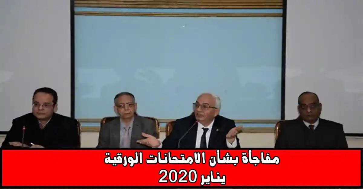 وزارة التربة والتعليم تعلن مفاجأة بشأن الامتحانات الورقية فى يناير 2020