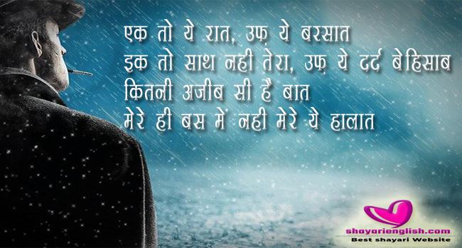 Barish par shayari aur barish quotes,staus in english and hindi