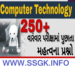 COMPUTER TECHNOLOGY BASIC IMP 250 MCQS