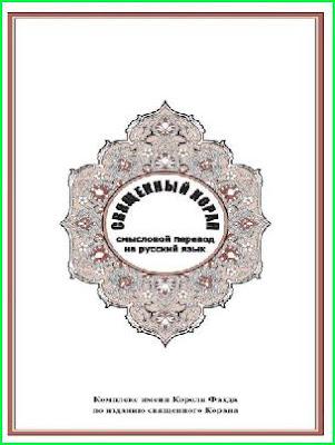 Quran RUSSIAN