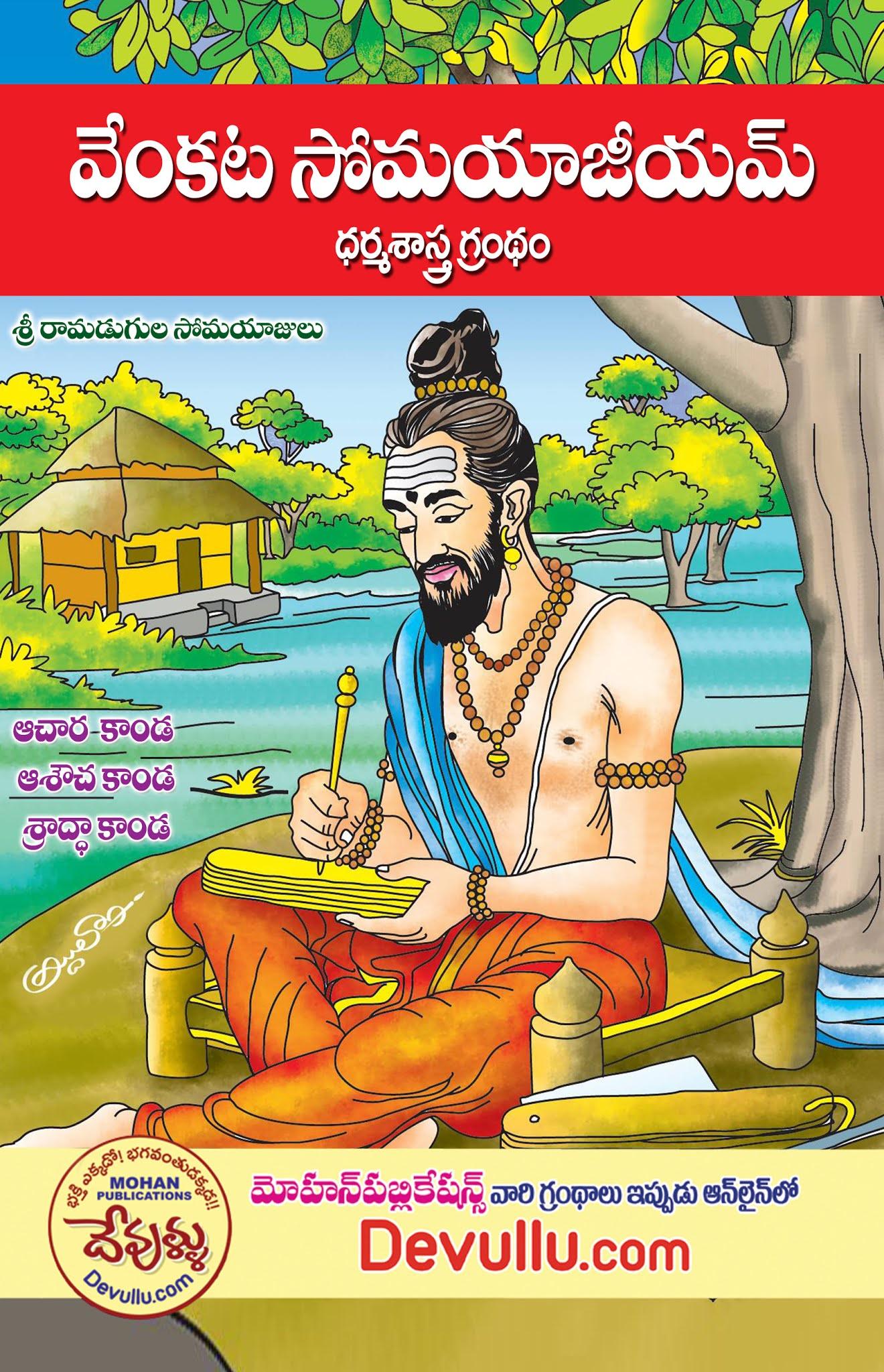 వెంకట సోమయాజీయమ్ | ధర్మశాస్త్ర గ్రంధము | Venkata Somayajiyam | dharma sastram in telugu