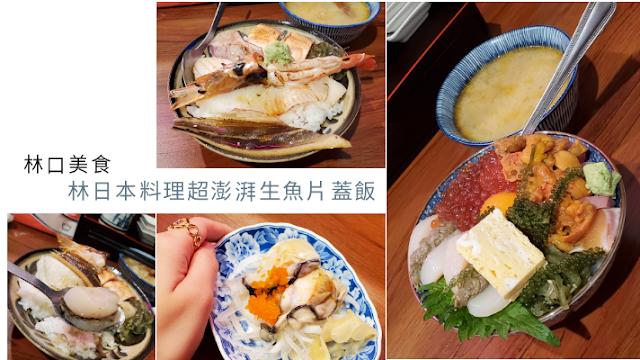 林日式料理林口超澎湃的海膽生魚片蓋飯推薦
