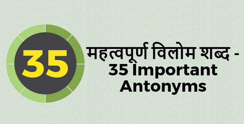 35 महत्वपूर्ण विलोम शब्द - 35 Important Antonyms