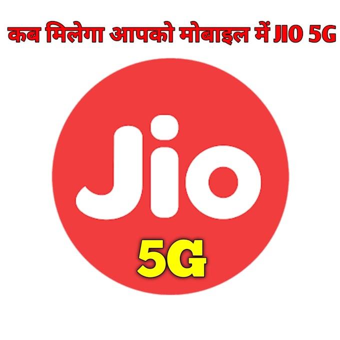 कब मिलेगा आपको मोबाइल में JIO 5G