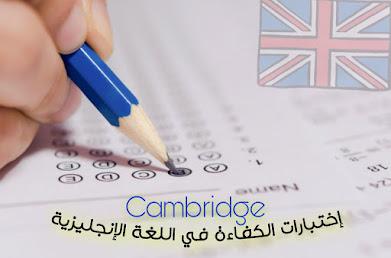 كل ما تحتاج معرفته عن اختبارات كامبريدج للكفاءة