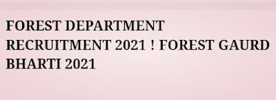 Himachal Pradesh Forest Guard Recruitment 2021