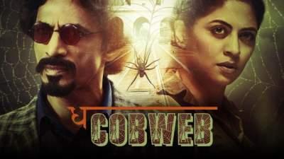 The Cobweb (2021) Hindi Web Series Season 1 480p WEBRip