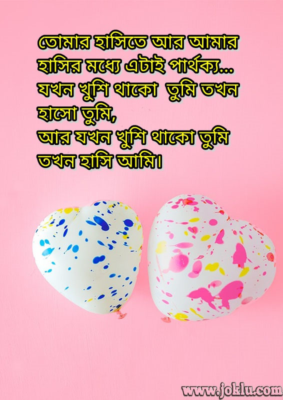 Difference between smile love message in Bengali