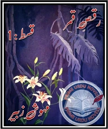 Mere raqse e qamer novel Episode 1 by Mehvish Zubair
