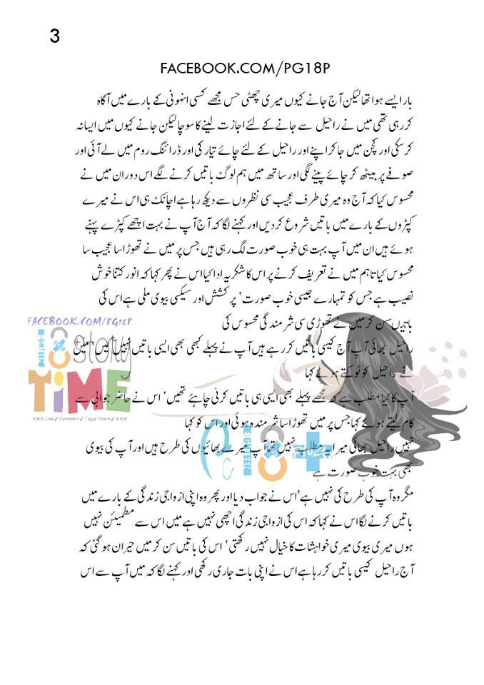 Urdu Sex Story In Urdu Fonts 75