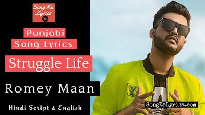 struggle-life-lyrics