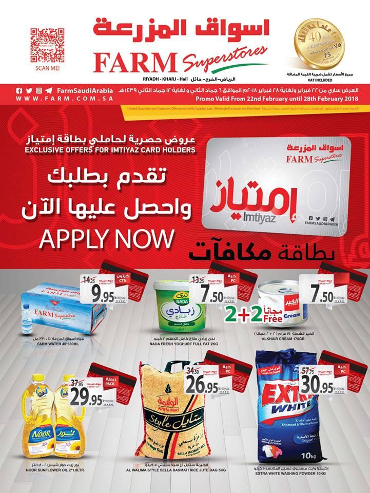 عروض اسواق المزرعة الرياض و الخرج الاسبوعية من 22 فبراير حتى 28 فبراير 2018