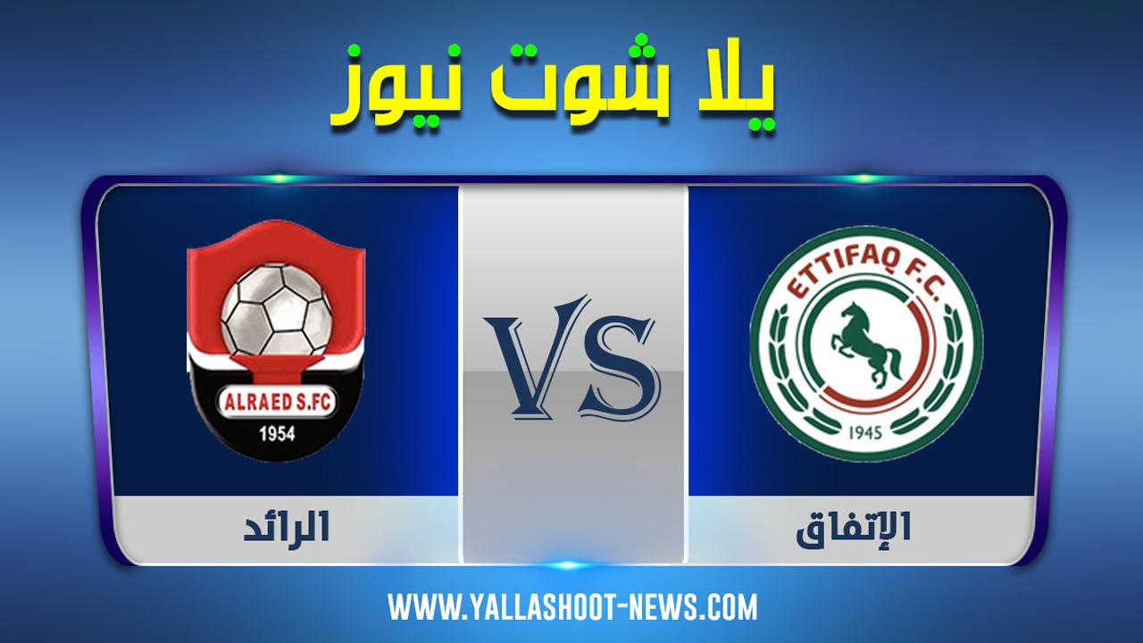 مشاهدة مباراة الإتفاق والرائد بث مباشر الآن اليوم 24 / 8 / 2020 الدوري السعودي