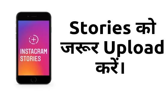 Upload Stories