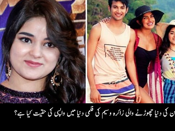 What is the Reality of Zaira's Return to the Film World?