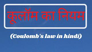कूलॉम का नियम (Coulomb's law in hindi)