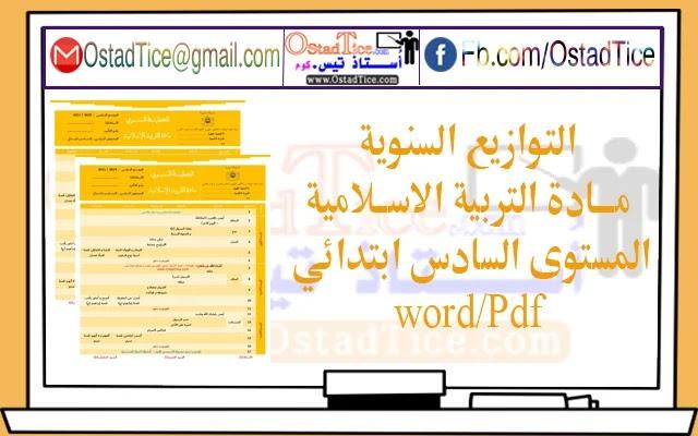 تحميل التوزيع السنوي مادة التربية الاسلامية المستوى السادس ابتدائي