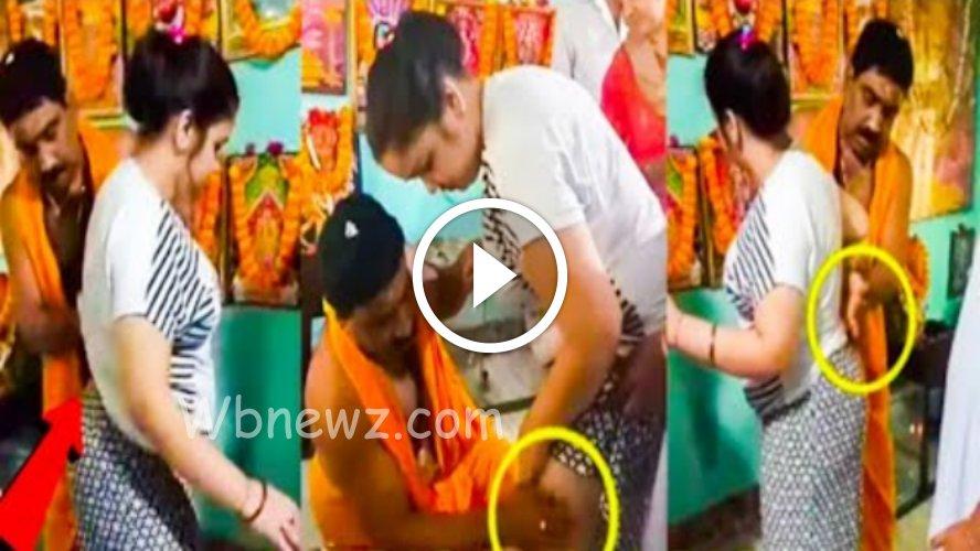 போலி சாமியார் செய்த வில்லங்கமான வேலை – உஷாரா இருங்க பெண்களே !!  வீடியோ
