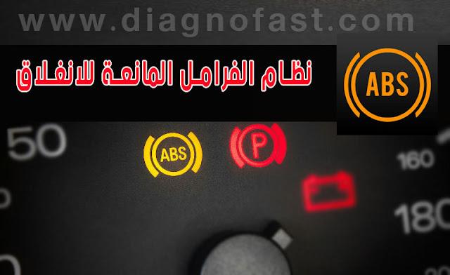 نظام الفرامل المانعة للانغلاق (ABS) في السيارات