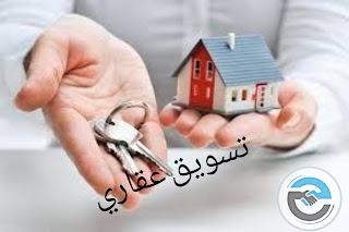 مطلوب مسوق عقاري -مدينه نصر