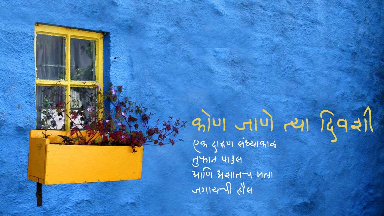 कोण जाणे त्या दिवशी - मराठी कविता | Kon Jaane Tya Divashi - Marathi Kavita