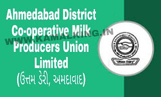 AHMEDABAD DISTRICT CO-OPERATIVE MILK PRODUCERS UNION LIMITED (UTTAR DAIRY) AHMEDABAD LATEST JOBS RECRUITMENTS BHARTI
