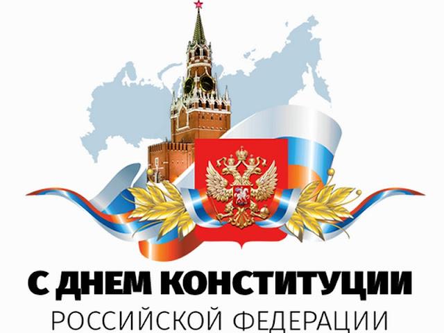 С днём Конституции РФ!