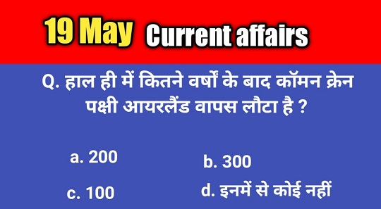 19 May 2021 current affairs : today current affairs in hindi - daily current affairs in hindi