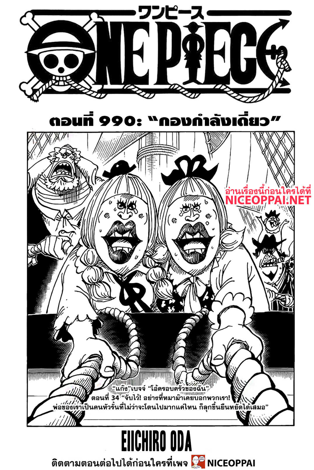 One Piece ตอนที่ 990