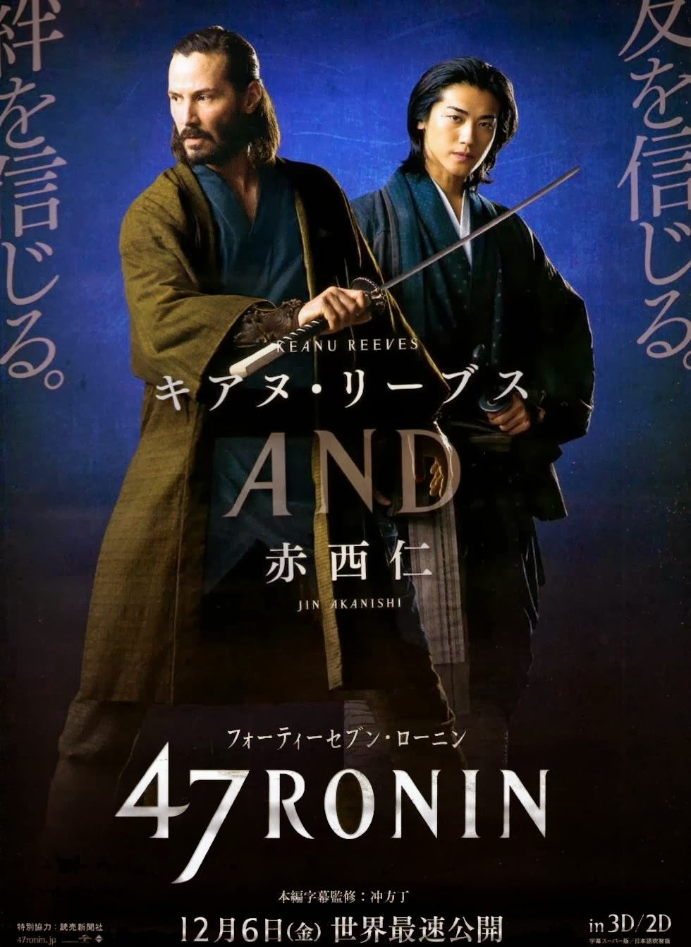 47 Ronin Flies In With An Official Featurette And 4 ...