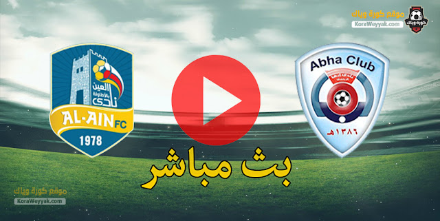 نتيجة مباراة أبها والعين السعودي اليوم 1 يناير 2021 في الدوري السعودي