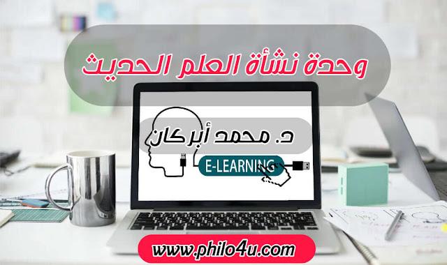 وحدة نشأة العلم الحديث د. محمد أبركان التعليم عن بعد e learning pdf