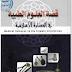 قصة العلوم الطبية في الحضارة الإسلامية - راغب السرجاني