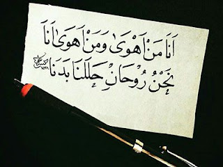 معنى قول الحسين بن منصور الحلاج : ( أنا الحق )