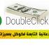 DoubleClick  الذي يجعلك تضاعف ارباحك والإختلاف  بينه وبين AdSense