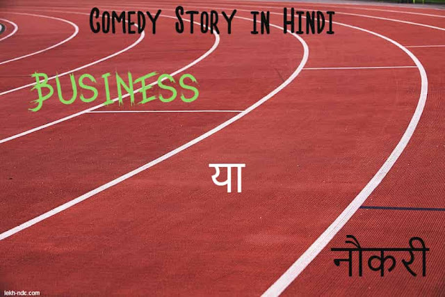 नौकरी या Business | Comedy Story in Hindi | Short Story