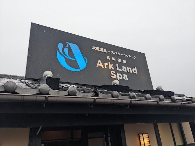 i+Land nagasaki アークランドスパ(Ark land Spa)で1日遊んできた感想!