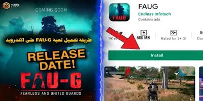 طريقة تحميل لعبة FAU-G على الاندرويد وماهي الاختلافات الرئيسية بينها وبين ببجي