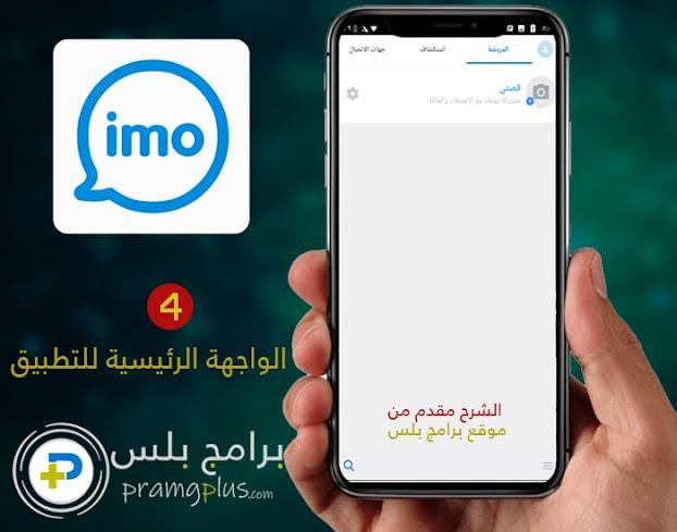 واجهة برنامج ايمو مكالمات فيديو مجانية